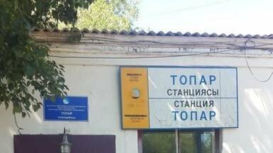Жизнь железнодорожной станции Топар